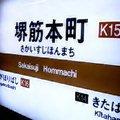 九回目:堺筋本町
