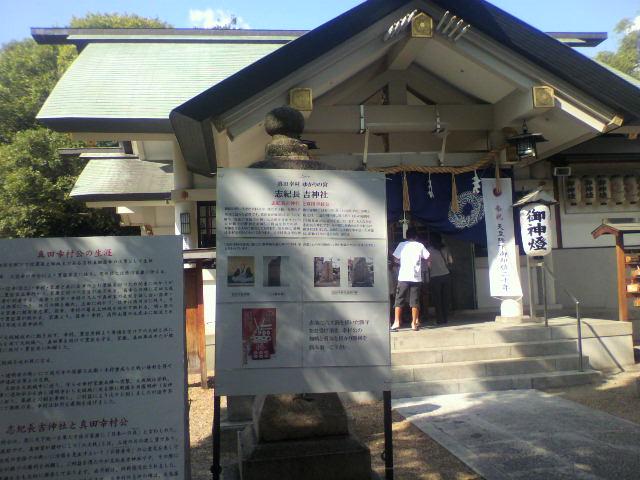 志紀長原神社